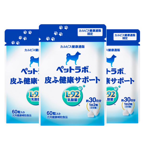 「ペットラボ」皮ふ健康サポート(愛犬用)  ≪公式≫ 60粒パウチ 【3個セット】 L-92乳酸菌 L92 l92 カルピス健康通販愛犬用サプリメント