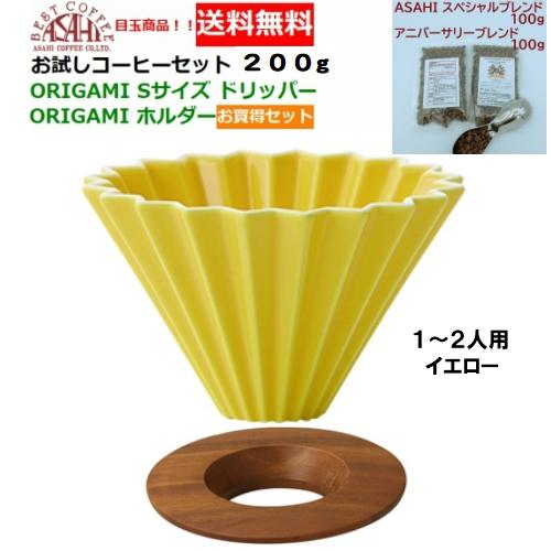 豆本来の味を引き出す機能性を追求したドリッパー 美濃焼 ケーアイ お試しコーヒーセット 飲み比べ 同一梱包可 送料無料 ドリッパー お得なキャンペーンを実施中 ギフト 初めて コーヒー器具 お買い得セット 200g 公式ストア オリガミホルダー 箱付 100g×2種類 Sサイズイエロー 1~2人用 ORIGAMI ドリッパーJAPAN オリガミコーヒー オリガミ