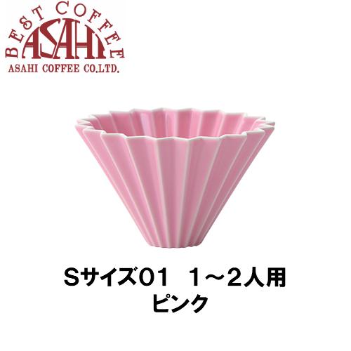 豆本来の味を引き出す機能性を追求したドリッパー 美濃焼 ケーアイ 箱付 ORIGAMI オリガミ ドリッパー Sサイズ ピンク 上質 磁器 珈琲 陶器 日本製 1~2人用 中古 01 かわいい ケーアイおりがみ