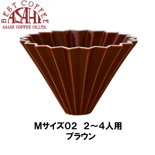 豆本来の味を引き出す機能性を追求したドリッパー 美濃焼 直送商品 ケーアイ 箱付 ORIGAMI オリガミ ドリッパー Mサイズ ブラウン 陶器 02 2~4人用 卓越 茶色 ケーアイおりがみ 磁器 珈琲 日本製