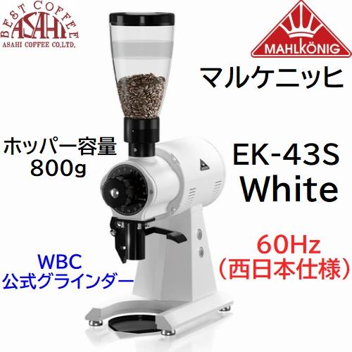 【2021?新作】 送料無料 マルケニッヒ(マールクニック) EK43S 送料無料 ショップグラインダー ホワイト EK43S 60Hz 60Hz 西日本仕様 電動コーヒーミル EK-43S, Authentic Gallery ark:4c9e9f81 --- www2468.bcsad.top