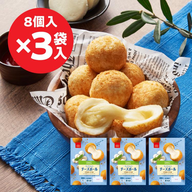 今、流行の韓国グルメ!モッツアレラチーズが、ぐんぐんのび~る。レンジでチンするだけで、おうちで簡単に楽しめる。 【モッツアレラチーズボール3袋】直輸入 冷凍便 韓国屋台 韓国 食品 おつまみ おやつ おみやげ