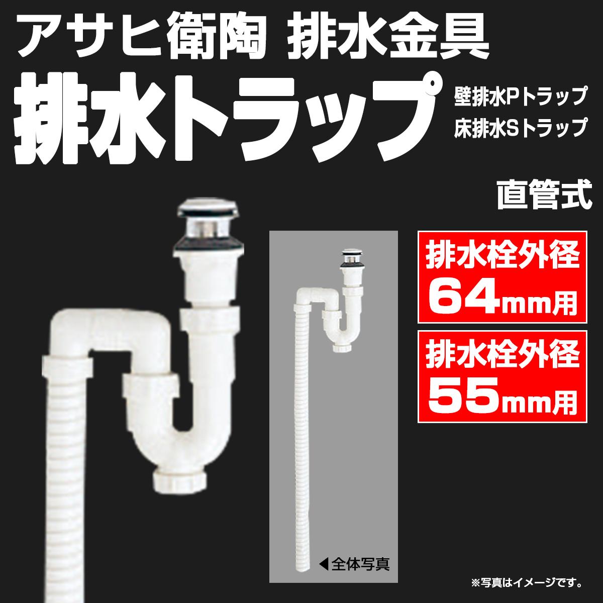驚きの価格が実現 アサヒ衛陶 排水トラップ 直管式壁排水 排水栓外径55mm LF550P 着後レビューで 送料無料