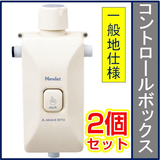 【2個セット】アサヒ衛陶 コントロールボックス 一般用 WB103×2 簡易水洗トイレ 簡易水洗便器 ニューレット 交換用部品