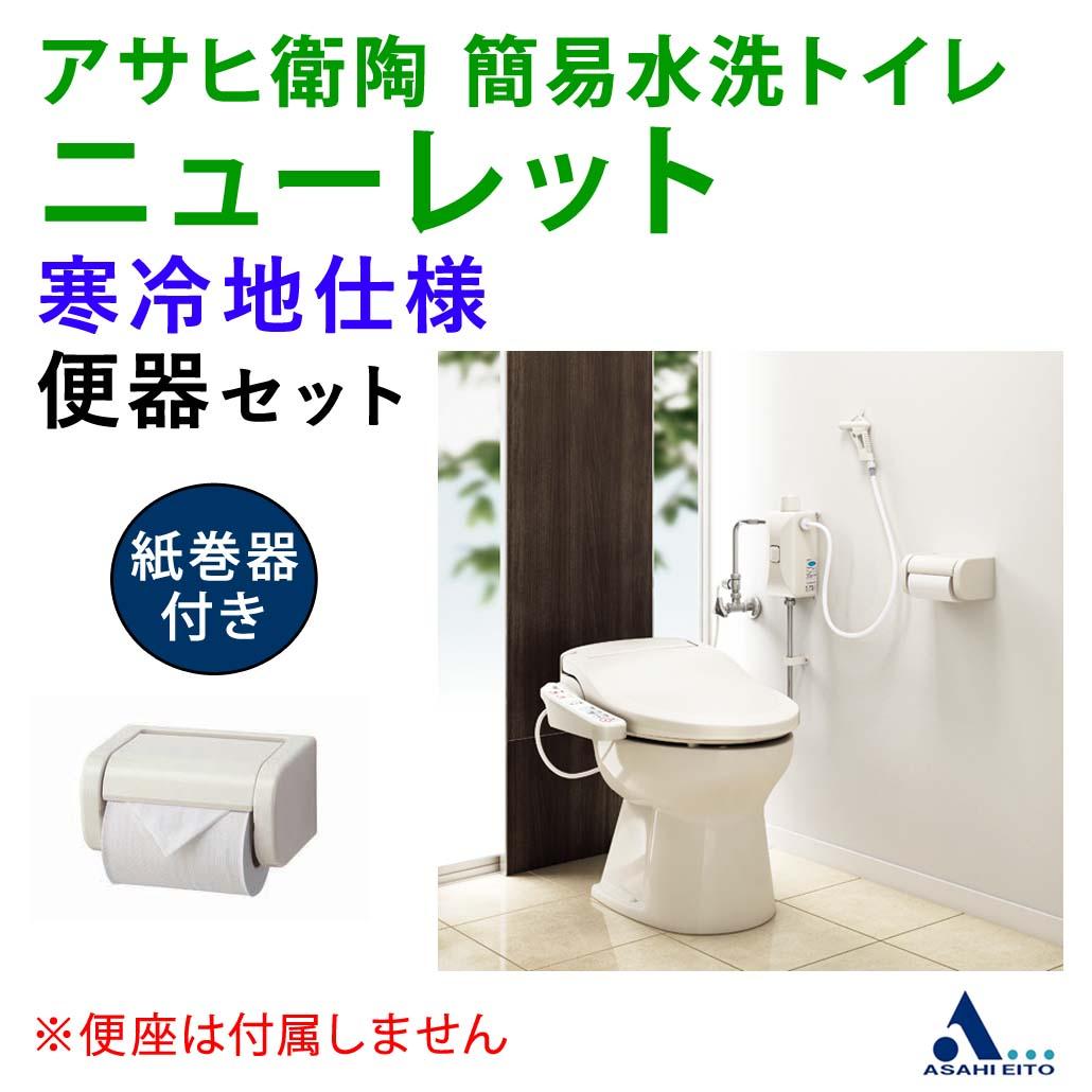 アサヒ衛陶 簡易水洗トイレ ニューレット 便器セット 腰掛便器 便座なし 寒冷地仕様 AF50HBNLI