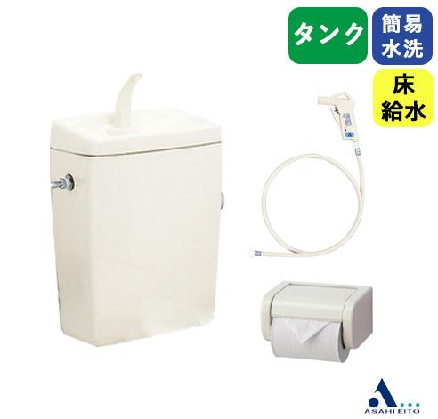有名な高級ブランド サンクリーン 簡易水洗トイレ タンクセット TAF450RKLI:アサヒ・ダイレクト 450 アサヒ衛陶 手洗付・床給水-木材・建築資材・設備
