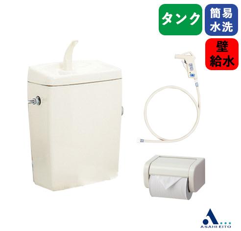 アサヒ衛陶 簡易水洗トイレ サンクリーン450 手洗付 壁給水 タンクセット TAF450RLI
