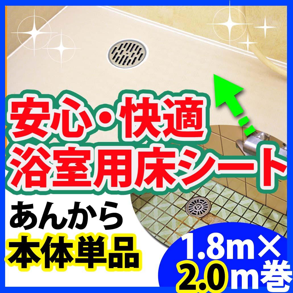 フクビ化学工業 浴室用床シート あんから2m巻 単品 AK020 施工 建材 リフォーム 介護用品 お風呂場 住宅改修