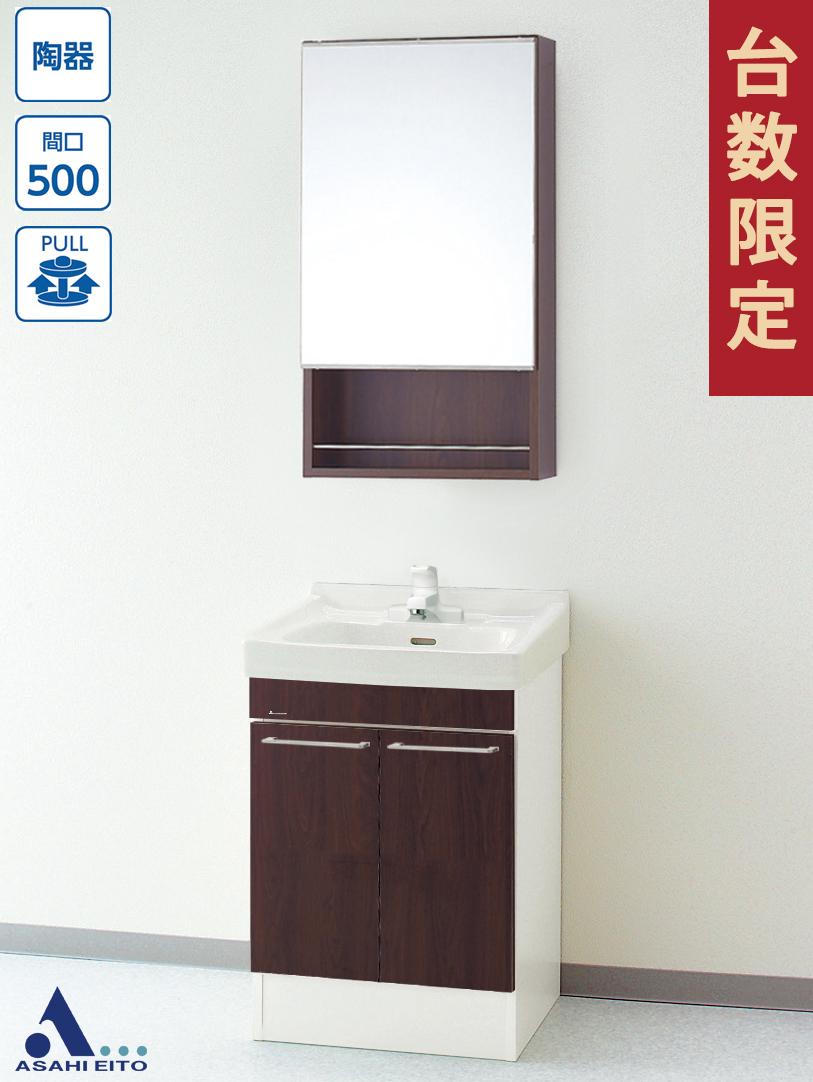 洗面台 アサヒ衛陶 洗面化粧台 おしゃれ 間口500mm 2枚扉 一面鏡 一般地仕様 シングルレバー混合栓 ULK502KRFMMD10