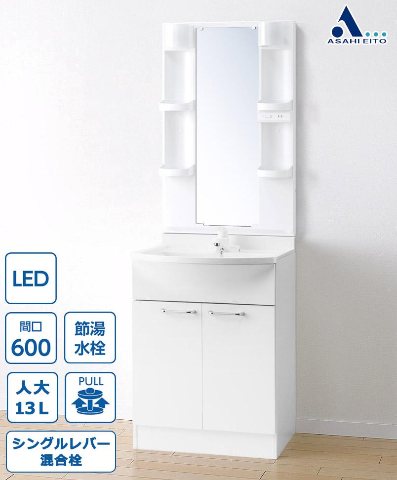 洗面台 アサヒ衛陶 洗面化粧台 アルバ ALBA 間口600mm 2枚扉 一面鏡 LED 曇り止め無 シングルレバー LKAL600FN(C)WP0M605SBL