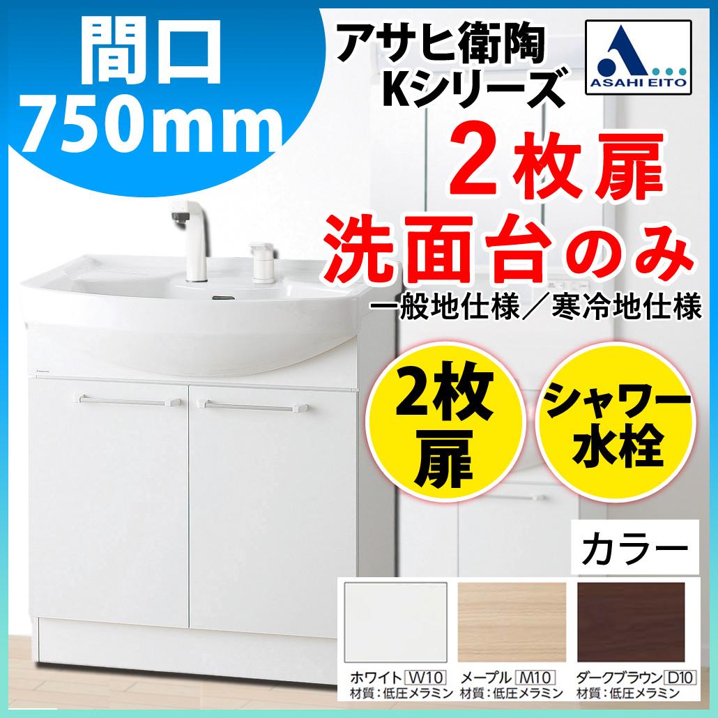 アサヒ衛陶 洗面化粧台 Kシリーズ 間口750mm 洗面台のみ 2枚扉 シャワー水栓 LK3711KU(C)E [ホワイト/メープル/ダークブラウン] 一般地仕様/寒冷地仕様 シンプルデザインで、充実機能をさらにお求めやすく