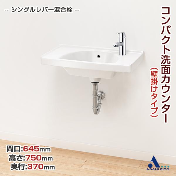 アサヒ衛陶 コンパクト洗面カウンター 壁掛タイプ シングルレバー混合栓 LKB620KFP(S) 一般地仕様/寒冷地仕様