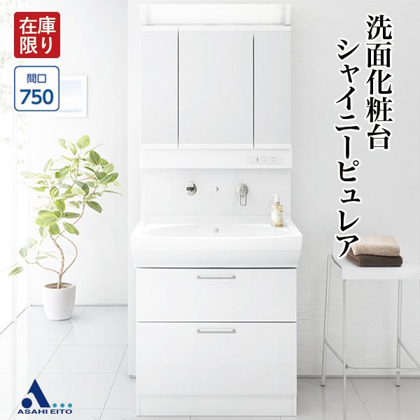 洗面台 アサヒ衛陶 洗面化粧台 シャイニーピュレア 間口750mm 三面鏡 2段引出し シャワー水栓 SLTK4780AKUX3AFL2 見た目と清掃性にこだわった壁付きタイプ