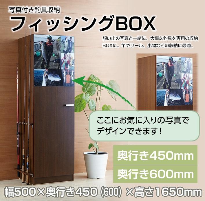 アサヒ衛陶 お気に入りの写真でデザインできるオリジナル収納家具 フィッシングBOX フォトシリーズ 釣具 収納 W500×D450×H1650mm PFB450D
