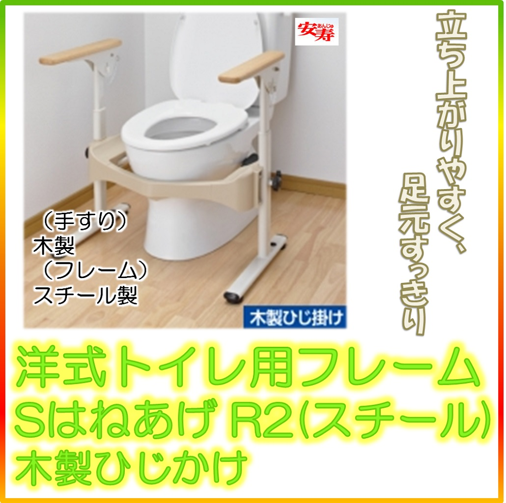 アロン化成 安寿 洋式トイレ用フレーム S はねあげR2 スチール 木製ひじかけ トイレ用手すり 533-087 手摺り 福祉用具 介護用品 お年寄り バリアフリー 高さ調整あり