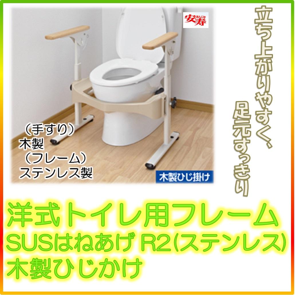 アロン化成 安寿 洋式トイレ用フレーム SUS はねあげR2 ステンレス 木製ひじかけ トイレ用手すり 533-067 手摺り 福祉用具 介護用品 お年寄り バリアフリー 高さ調整あり