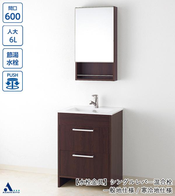 洗面台 アサヒ衛陶 洗面化粧台 おしゃれ アール 間口600mm 一面鏡 2段引き出し シングルレバー混合栓 (LTM605KF(C)EMMD10)