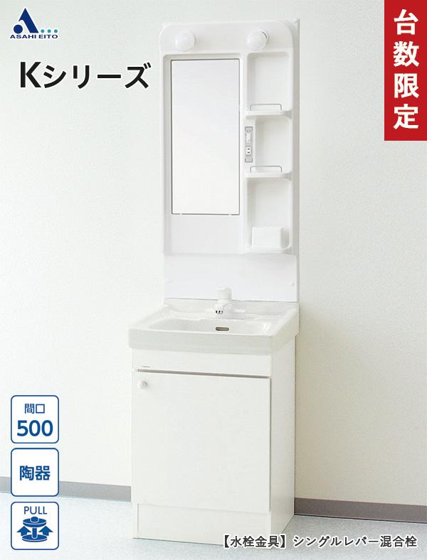 洗面台 アサヒ衛陶 洗面化粧台 Kシリーズ 間口500mm 一面鏡 白熱球 1枚扉 シングルレバー混合栓 LK501KRF1FKW10
