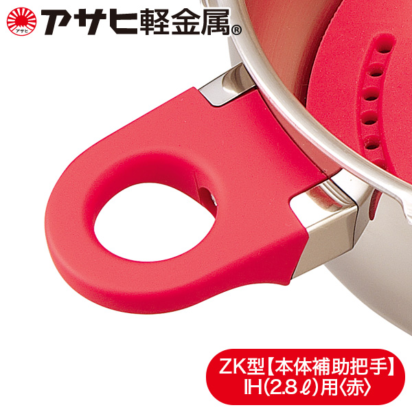 ゼロ活力なべZK型 IH専用2.8L 大特価!! 対応 部品 美品 本体補助把手 IH専用 赤 アサヒ軽金属公式ショップ 2.8L