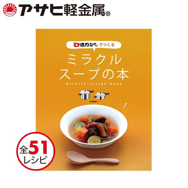 輸入 ゼロ活力なべで作る定番のスープから ご飯に合うスープ 世界のスープの全51レシピ 料理本 ミラクルスープの本 ゼロ活力なべで作る レシピ集 本物 アサヒ軽金属公式ショップ