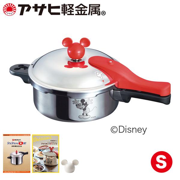 「<<ミッキーマウス>>ゼロ活力なべ(S)」(圧力鍋・圧力なべ)IH・ガス対応 Disneyzone ディズニー 日本製 2.5L レシピ付き ギフト [アサヒ軽金属公式ショップ]