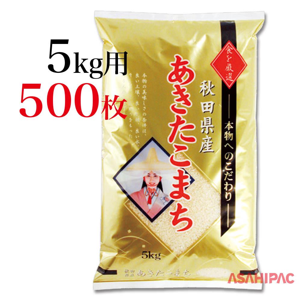 あきたこまち用の米袋です。道の駅や農産物直売所でのお米の販売など幅広くご使用ください。 米袋 ラミ ゴールド・秋田県産あきたこまち5kg用×500枚