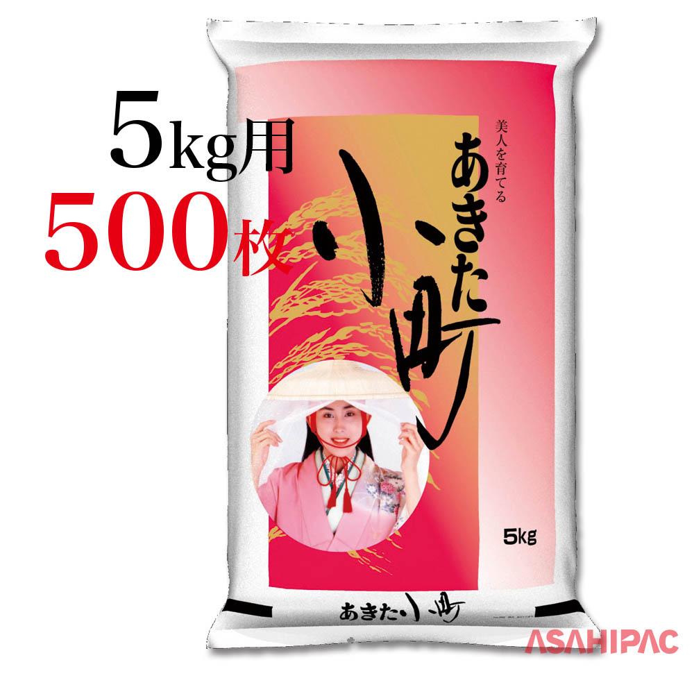 米袋 ポリ 穂波・あきた小町5kg用×500枚