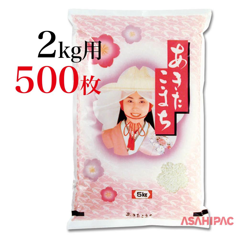 あきたこまち用の米袋です 道の駅や農産物直売所でのお米の販売など幅広くご使用ください 米袋 付与 営業 ラミ 桜 あきたこまち2kg用×500枚