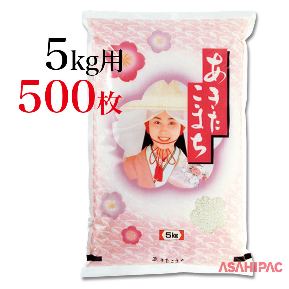 米袋 ラミ 桜・あきたこまち5kg用×500枚