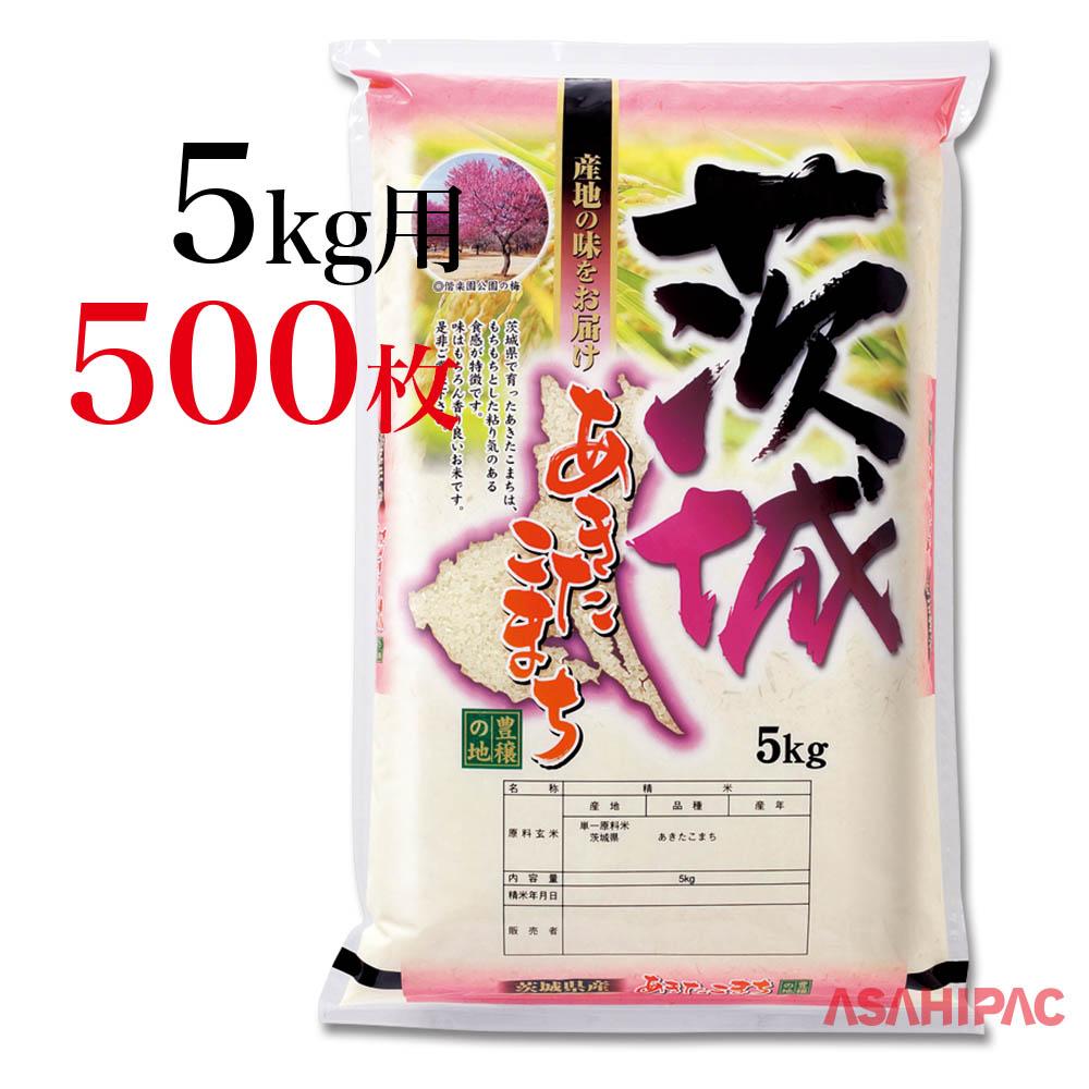 米袋 ポリポリ 豊穣の地・茨城あきたこまち5kg用×500枚