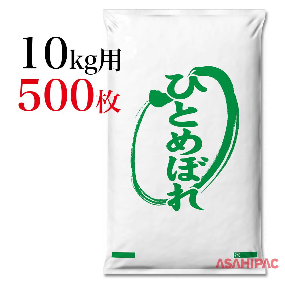 業務用ポリでも使い分けのしやすい銘柄入りです 業務用米袋 開店祝い 米袋 メーカー公式 ポリお米 ひとめぼれ10kg用×500枚