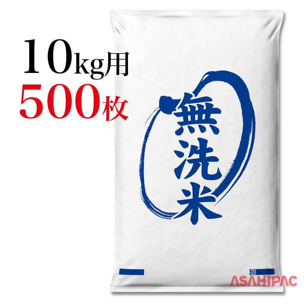 人気海外一番 業務用ポリでも使い分けのしやすい銘柄入りです 業務用米袋 返品不可 米袋 ポリお米 無洗米10kg用×500枚