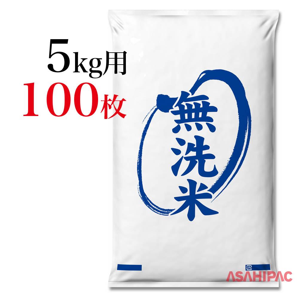 完売 業務用ポリでも使い分けのしやすい銘柄入りです 業務用米袋 米袋 無洗米5kg用×100枚 ポリお米 訳あり