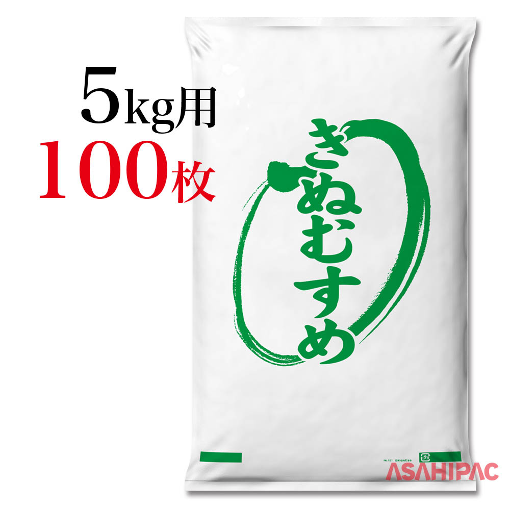 業務用ポリでも使い分けのしやすい銘柄入りです 業務用米袋 ショップ 米袋 きぬむすめ5kg用×100枚 受注生産品 ポリお米