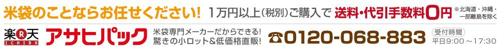 アサヒパック:アサヒパック 米袋20枚から販売!専門メーカーだからできる小ロット直販!