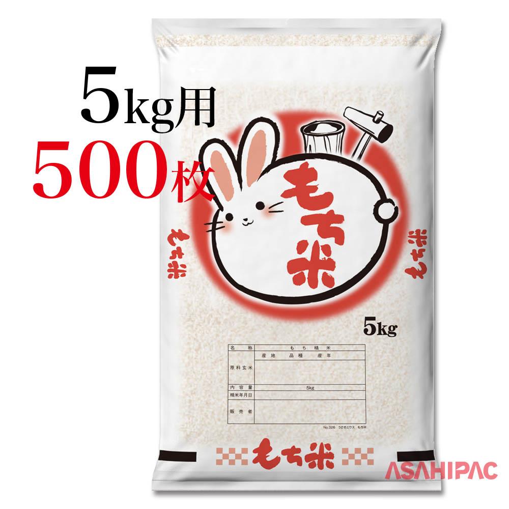米袋 ポリ うさぎとウス・もち米5kg用×500枚