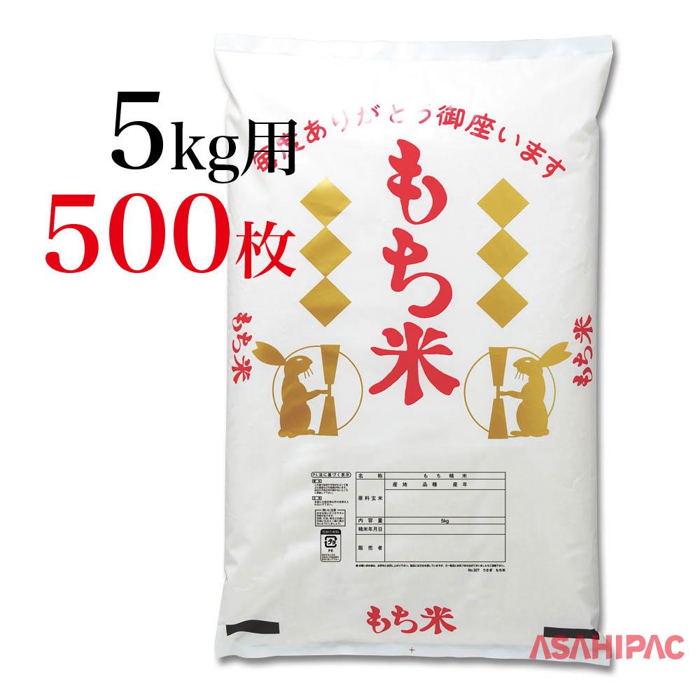 米袋 ポリ うさぎ・もち米5kg用×500枚