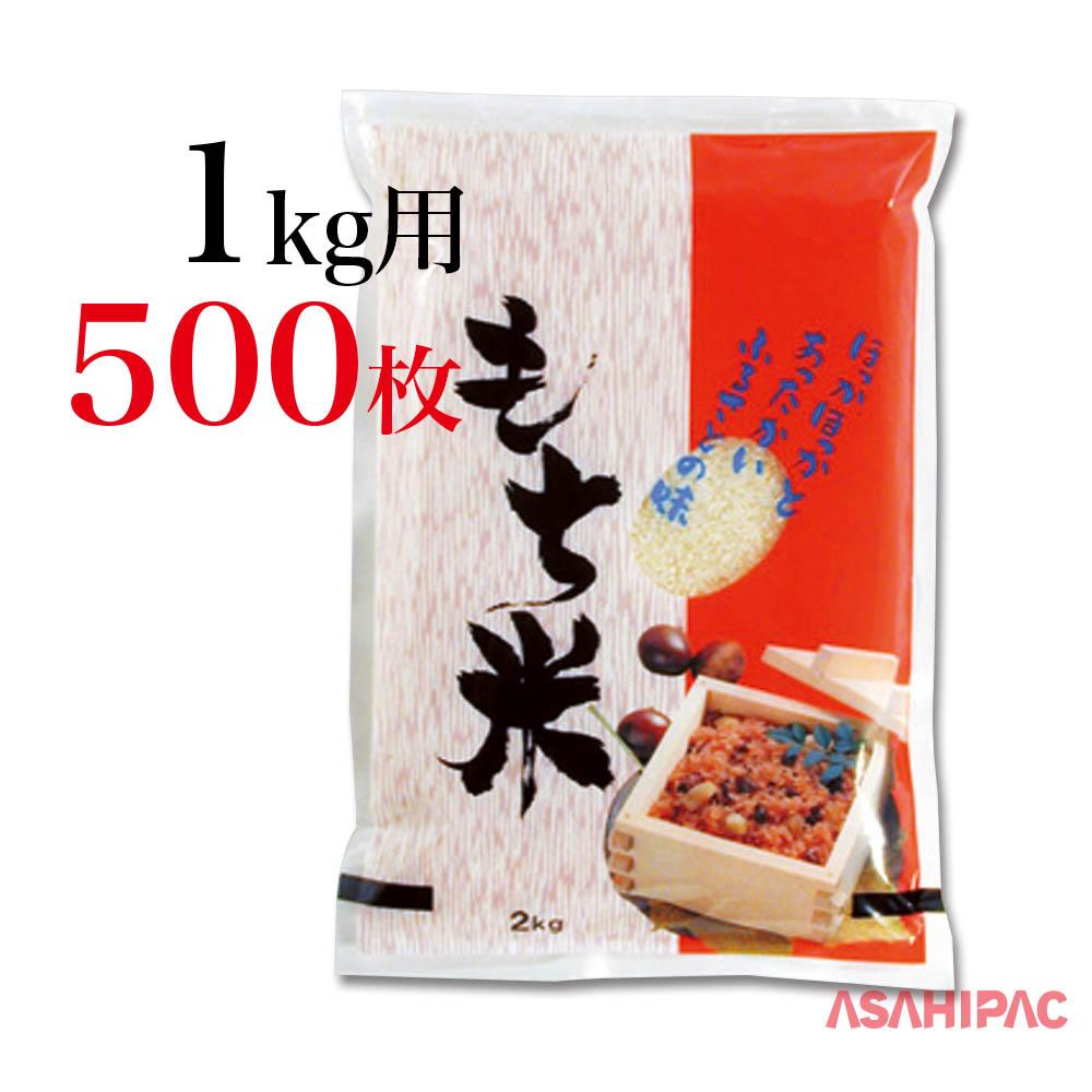 もち米用の米袋です 道の駅や農産物直売所でのお米の販売など幅広くご使用ください 男女兼用 米袋 ラミ 激安通販販売 もち米1kg用×500枚 栗赤飯