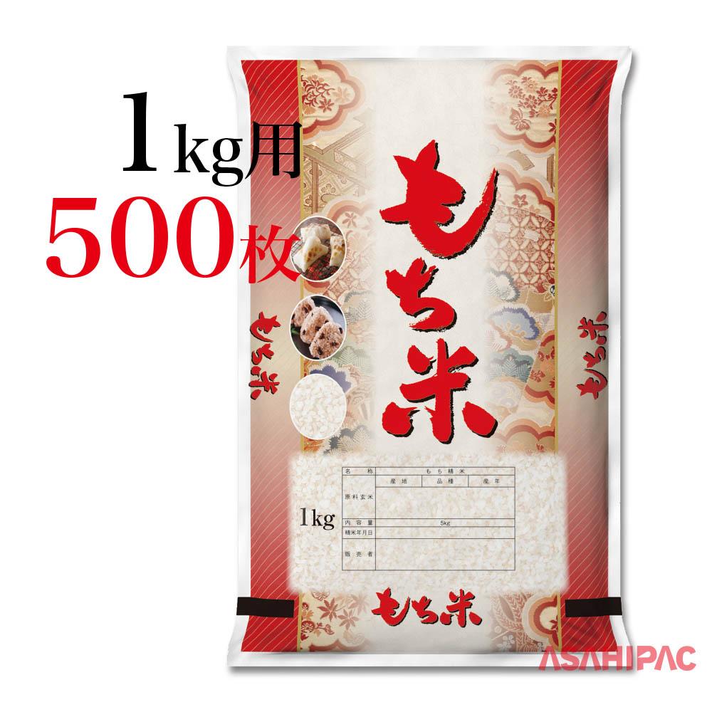 もち米用の米袋です 道の駅や農産物直売所でのお米の販売など幅広くご使用ください 米袋 もち米1kg用×500枚 帯柄 SALE ポリポリ 国産品