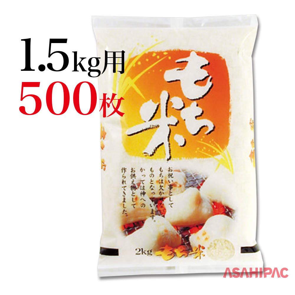 もち米用の米袋です 道の駅や農産物直売所でのお米の販売など幅広くご使用ください ラッピング無料 米袋 ラミ 特価キャンペーン 焼き餅 もち米1.5kg用×500枚