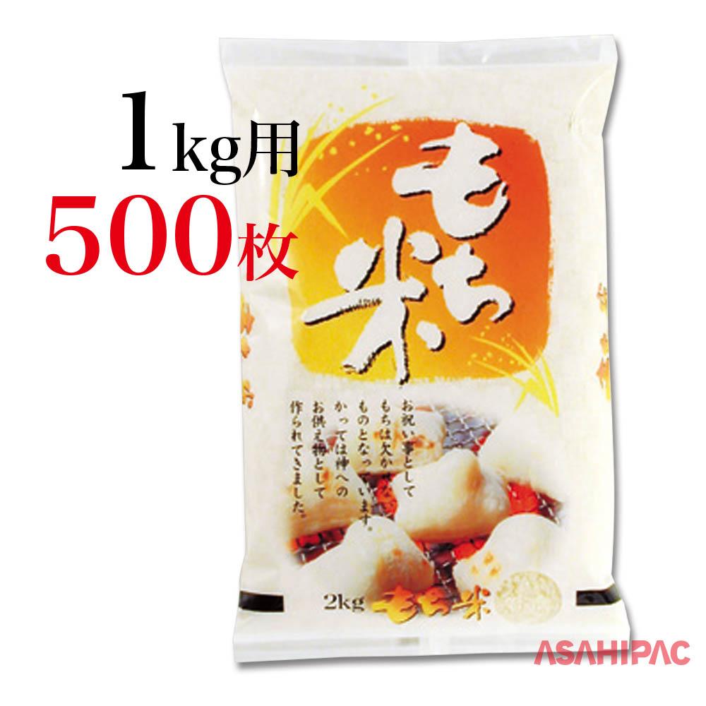 もち米用の米袋です 道の駅や農産物直売所でのお米の販売など幅広くご使用ください 激安セール 米袋 ラミ 焼き餅 税込 もち米1kg用×500枚