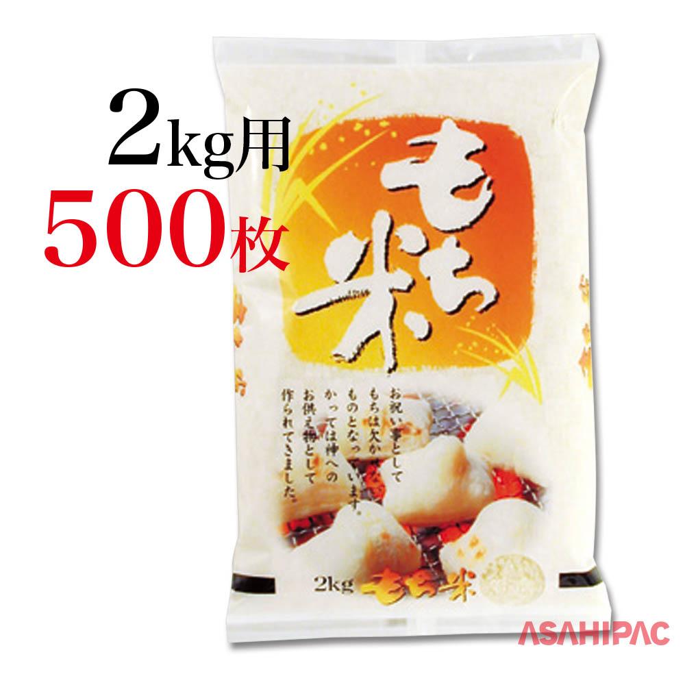 米袋 ラミ 焼き餅 もち米2kg用×500枚