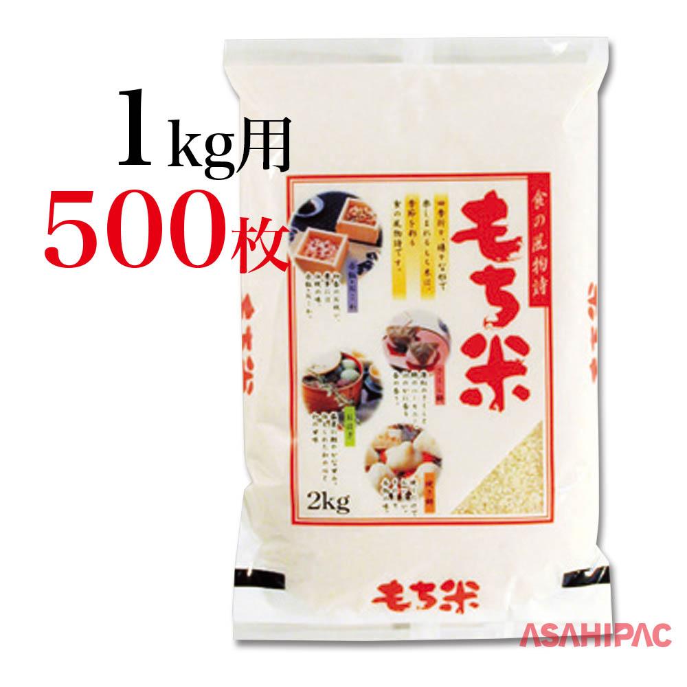 もち米用の米袋です 登場大人気アイテム 道の駅や農産物直売所でのお米の販売など幅広くご使用ください 休み 米袋 食の風物詩 ラミ もち米1kg用×500枚