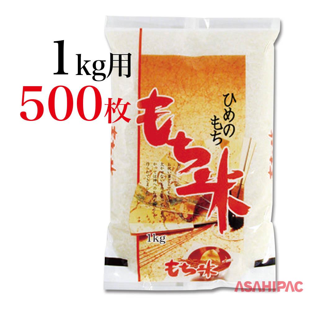 ひめのもち用の米袋です 道の駅や農産物直売所でのお米の販売など幅広くご使用ください 米袋 ラミ 扇 ひめのもち1kg用×500枚 セットアップ 好評 もち米