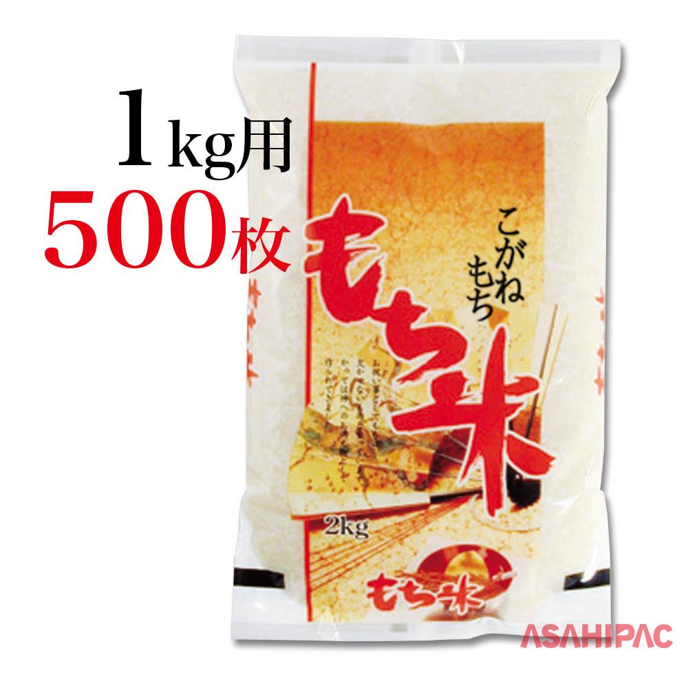 こがねもち用の米袋です 道の駅や農産物直売所でのお米の販売など幅広くご使用ください 米袋 購入 ラミ こがねもち1kg用×500枚 『4年保証』 もち米 扇