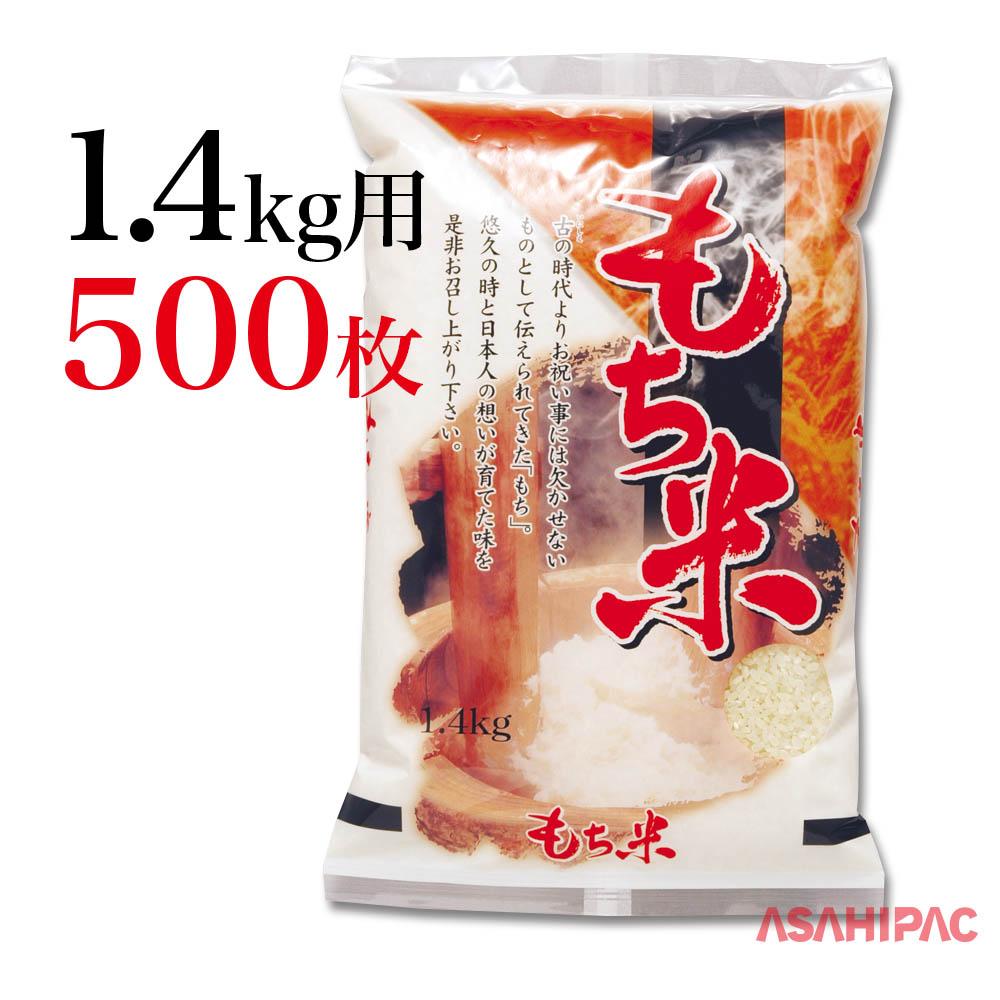 米袋 ラミ もちつき もち米1.4kg用×500枚