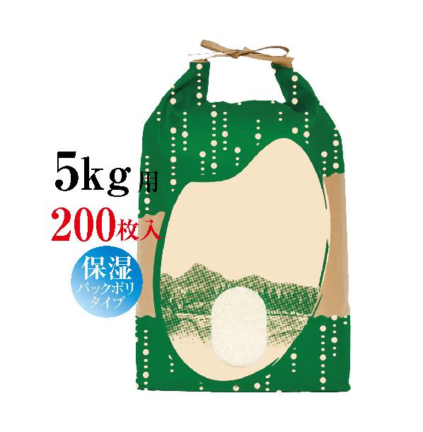 米袋 ひも付クラフト 模様入り無銘柄 しずく5kg用×200枚