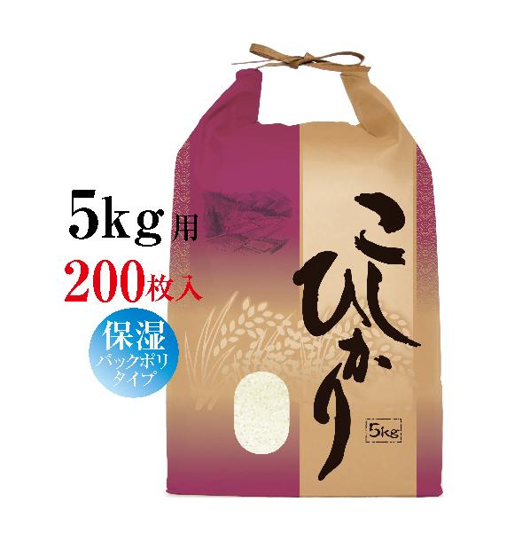 【米袋 クラフト】米袋 ひも付クラフト 紫稲穂こしひかり5kg用×200枚