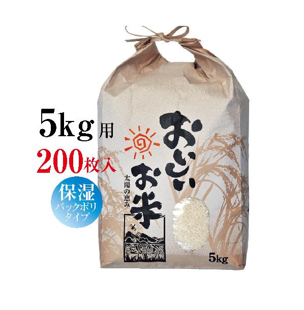 米袋 ひも付クラフト おいしいお米 5kg用×200枚
