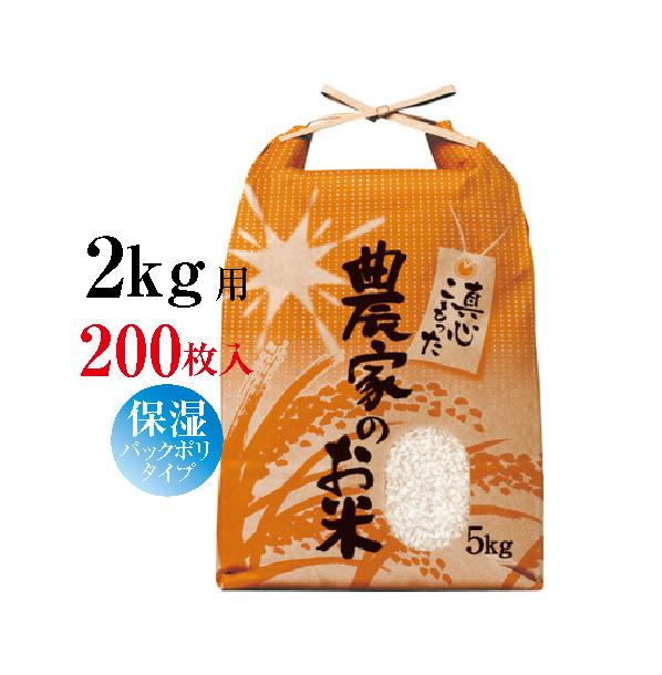 [米袋 クラフト]米袋 ひも付クラフト 農家のお米2kg用×200枚